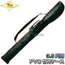 【松勘】剣道竹刀袋 PVC竹刀ケース SF-501PV 3....