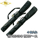 【松勘】剣道竹刀袋 SF-700K 冠 ウイニング竹刀ケース...