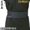 【高柳】剣道プロテクター 剣道用下帯ベルト K0736 剣道...