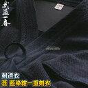 【高柳】剣道着 蒼 藍染紺一重剣衣 ウォッシュ加工済 Z-8...