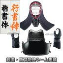 【剣道・薙刀道】防具ネーム刺繍 通常色 1文字 面 胴 甲手...