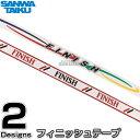 【三和体育】フィニッシュテープST S-0590/S-0591(S0590/S0591) ゴールテープ ゴールインテープ 運動会 陸上 SANWA TAIKU