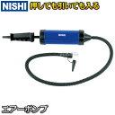 【NISHI ニシ・スポーツ】エアーポンプ T7960A 空気入れ 空気抜き その1