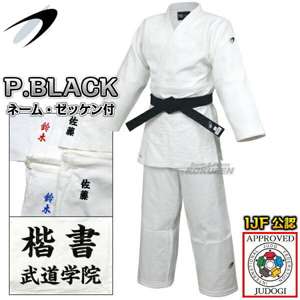 柔道, 柔道衣・帯セット  PRIDE BLACK TMDsmtb-kky