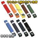 【高柳】柔道帯・空手帯・合気道帯 色帯 OCC 0号/1号/...