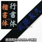柔道帯・空手帯・合気道帯ネーム刺繍 真ん中刺繍 裏抜けなし先入れ加工 1文字 ※試合での使用不可 柔道衣