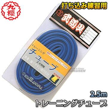 【九櫻・九桜】柔道用トレーニングチューブ VR200 早川繊維