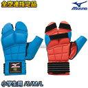 【MIZUNO・ミズノ】リバーシブル拳サポーター 左右一組 ブルー&レッド 23JHA96527(2...