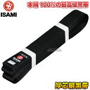 【ISAMI・イサミ】空手帯 本絹黒帯 厚芯タイプ F-1000...