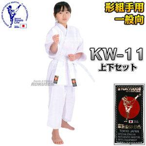 【東京堂】空手着 KW-11 晒1...