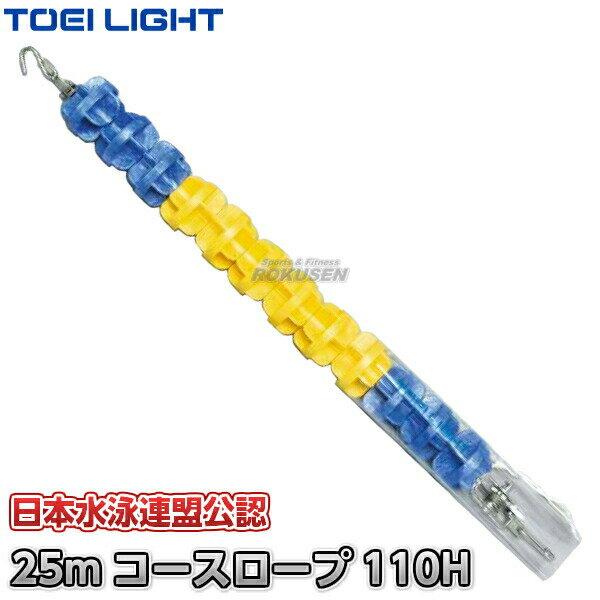 【TOEI LIGHT・トーエイライト】コースロープ 110H-DX 25mセット B-3900(B3900)■プール■ジスタス■XYSTUS【smtb-k】【ky】:ろくせん