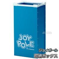 ジョイポール用収納ボックス