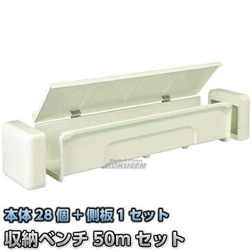 収納ベンチ 50mセット RSB-5000 プール【送料無料】【smtb-k】【ky】