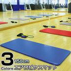 【ストレッチマット・エクササイズマット】エアロビクスマット REM-150(REM150) ブルー/レッド/シルバー