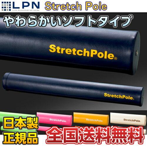 LPN正規品 ストレッチポールMX ネイビーブルー/ライトグリーン/ピンク/イエロー/アイボリー エ...