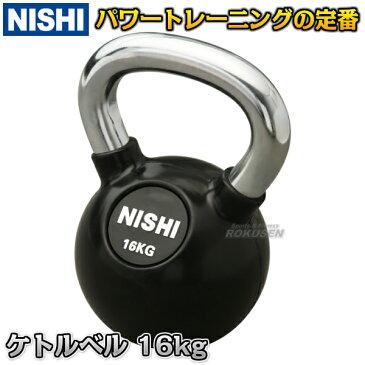 【NISHI ニシ・スポーツ ウエイトトレーニング】ケトルベル 16kg NT5424A 筋力トレーニング ストレングストレーニング ニシスポーツ