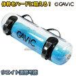 【GAVIC】ウォーターバッグ GC1220■ウォーターパワーバッグ■ストレングスバッグ■アンバランスウエイトバッグ■ウェイトバッグ■筋トレ