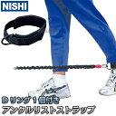 【NISHI ニシ・スポーツ】トレーニングチューブ用アンクルリストストラップ NT7452B