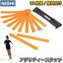 【NISHI ニシ・スポーツ】アジリティースラッツ T7441B 陸上競技 マーカー