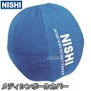【NISHI ニシ・スポーツ】ジャンボメディシンボールカバー NT5800 筋トレ 体幹トレーニング