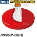 【NISHI ニシ・スポーツ】バランスディスクII NT5875 バランスクッション