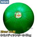 【NISHI ニシ・スポーツ】ネモメディシンボール 5kg 直径29cm グリーン NT5885C 筋トレ