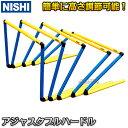 【NISHI ニシ・スポーツ】アジャスタブルハードル 高さ7cm〜60cm 5台組 T6932S ハードル【送料無料...