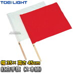 【TOEI LIGHT・トーエイライト】紅白手旗(2本1組) B-3641(B3641) 小旗 運動会 ジスタス XYSTUS