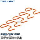 【TOEI LIGHT・トーエイライト】ステップハードル10 G-2019(G2019) 幅45×高さ10cm 5台組 ミニハード...