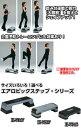 【TOEI LIGHT・トーエイライト】エアロビックステップ760 H-7207(H7207) 踏み台昇降運動 ステップ台 ジスタス XYSTUS 3