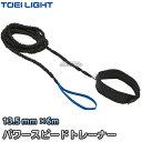【TOEI LIGHT・トーエイライト】パワースピードトレーナー600 H-7426(H7426) トレーニングチューブ スピードトレーニング 筋トレ ジスタス XYSTUS 1