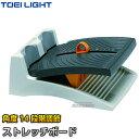 【TOEI LIGHT・トーエイライト】ストレッチングボードEV 14段階角度調節式 H-7397(H7397) ストレッチボード ジスタス XYSTUS