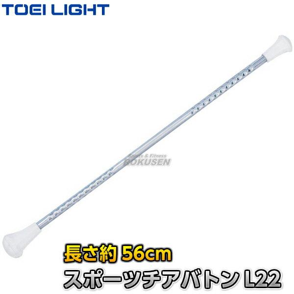 【TOEI LIGHT・トーエイライト】スポーツチアバトンL22 T-2507(T2507) トワリングバトン バトントワリング ジスタス XYSTUS