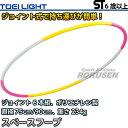 体づくり運動>TOEI LIGHT(トーエイライト)フラフープジョイント式で持ち運び簡単、組合せ色...
