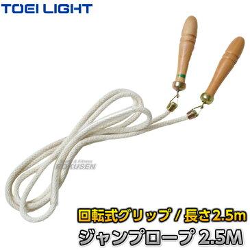 【TOEI LIGHT・トーエイライト】ジャンプロープ2.5M T-2836(T2836) なわとび 縄跳び とびなわ ジスタス XYSTUS