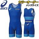 【asics・アシックス】レスリングシングレット プリントオーダーコンポ PA03 TYPE C メンズサイズ ...