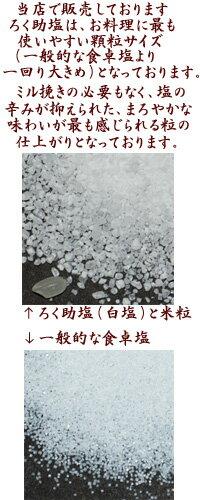 顆粒サイズのろく助塩