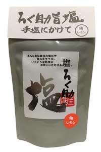 ろく助塩(柚子レモン)130g