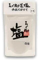 赤坂の名店、串焼き屋「ろく助」の塩。ろく助塩(白塩)150g