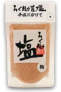 赤坂の名店、串焼き屋「ろく助」の塩。ろく助塩(梅)150g
