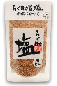 赤坂の名店、串焼き屋「ろく助」の塩。ろく助塩(柚七味)150g