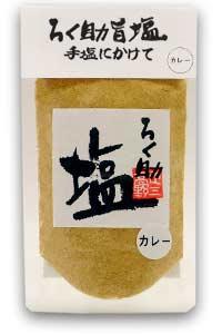 赤坂の名店、串焼き屋「ろく助」の塩。ろく助塩(カレー)150g