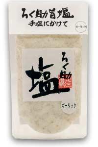 赤坂の名店、串焼き屋「ろく助」の塩。ろく助塩(ガーリック)150g