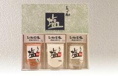赤坂の名店、串焼き屋「ろく助」の塩。ろく助塩ギフト Bセット(3個入) 白塩・コショー・柚七味