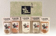 赤坂の名店、串焼き屋「ろく助」の塩。ろく助塩ギフト Cセット(5個入) 白塩・コショー・梅・...