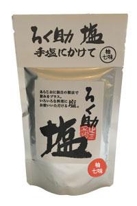 ろく助塩(柚七味)