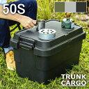 トランクカーゴ 50L TC-50S(全3色)