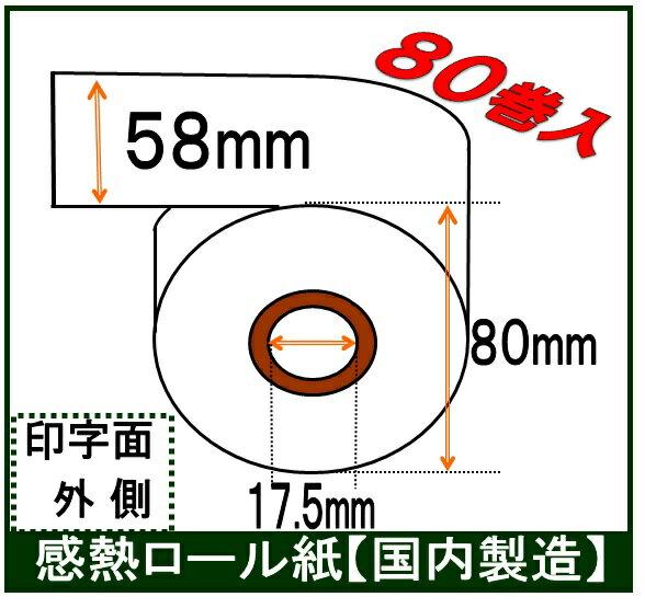 コピー用紙・印刷用紙, レジスター用感熱紙 (TEC) FS-1550 80 58mm 58R
