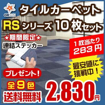 タイルカーペット 10枚セット 50×50 cm あす楽対応 洗える 全9色!カーペットタイル RSシリーズ ばら売り不可 防音 防炎 送料無料 大判【連結ステッカープレゼント】tile carpet