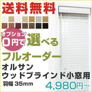 ウッドブラインド[木製ブラインド]オルサンウッド35小窓用タイプ羽幅35mm幅400~600mm×丈1210~1400mm